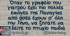 funny, hysteria, and greek quotes εικόνα