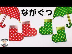 【折り紙】長靴の簡単で可愛い折り方 子供向け【音声解説あり】Origami rain boots 雨の日シリーズ#5 / ばぁばの折り紙 / ばぁばの折り紙 - YouTube
