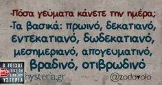 Funny Greek Quotes, Funny Quotes, Funny Memes, Hilarious, Jokes, True Meaning Of Life, Free Therapy, Funny Stories, Love People