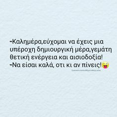 Brown Rice Salad Recipe with Tomatoes Brown Rice Salad, Funny Pregnancy Shirts, Greek Words, Greek Quotes, Favorite Quotes, Funny Quotes, Jokes, Lol, Letters