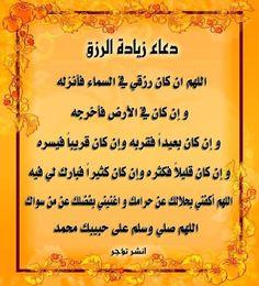 - دعاء الرزق - Ameen Ya Rab -