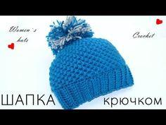 Шапка вязаная. Женская шапка с помпоном. Вязание крючком. Hat Crochet. Women's hat with a pompon. - YouTube