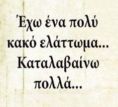Unique Quotes, New Quotes, Wisdom Quotes, April Zodiac Sign, Funny Greek, Totally Me, Love Others, Christmas Mood, Greek Quotes