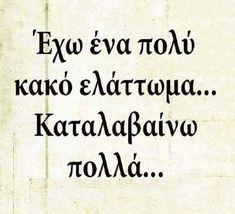 Πολλές.. Unique Quotes, New Quotes, Wisdom Quotes, April Zodiac Sign, Funny Greek, Totally Me, Love Others, Christmas Mood, Greek Quotes