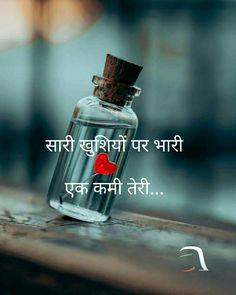 Lekin kya frk pdta h apko hmari khushi se.jo ki tere Bina kabhi aani hi nahi hai meri duniya main Shyari Quotes, Photo Quotes, True Quotes, First Love Quotes, Love Quotes In Hindi, Hindi Qoutes, Geeta Quotes, Bollywood Quotes, Hindi Words