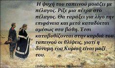 Philosophy Quotes, God Loves Me, Christian Faith, Wise Words, Motivation, Spirituality, Teacher, Angel, Events