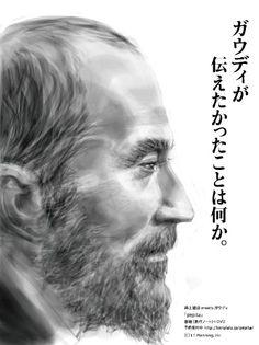 I have always been attracted to Gaudi Inoue Takehiko, Slam Dunk, Digital Portrait, Gaudi, Japanese Art, Samurai, Graphic Design, Manga, Comics