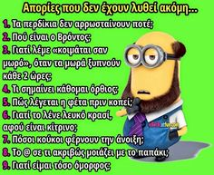 Funny Minion Memes, Minions Quotes, Funny Texts, Greek Memes, Funny Greek Quotes, Funny Images, Funny Photos, Funny Comebacks, Clever Quotes