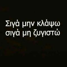 Funny Status Quotes, Funny Greek Quotes, Funny Statuses, Cute Girlfriend Quotes, Favorite Quotes, Best Quotes, Life Quotes, Anniversary Quotes, Clever Quotes