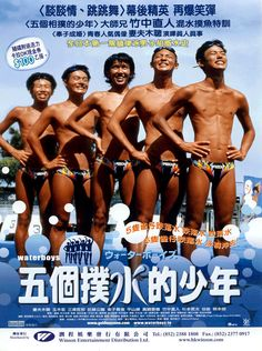 Waterboys (2001) by Shinobu Yaguchi