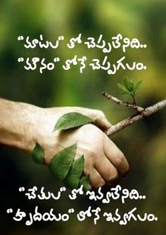 Quotes On Life In Telugu With Images Download Life Kavithalu Poems