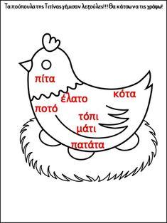 Learn Greek, Taxi, Education, Learning, Teaching, Onderwijs, Studying