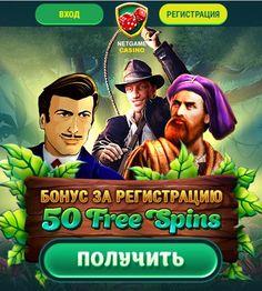 Бездепозитный бонус в казино NETGAME CASINO 50 фриспинов. Казино NetGame привлекает к себе новых игроков своим бездепозитным бонусом в 50 фриспинов за регистрацию. Вейджер для вывода — 30. Бонусы в онлайн казино NetGame. Любой опытный пользователь подтвердит, что в игровые автоматы играть с бонусами выгоднее всего. #казино #слоты #автоматы #бонусы #бездеп #фриспины