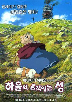 하울의 움직이는 성 / ハウルの動く城, Howl's Moving Castle / moob.co.kr / [영화 찌라시, movie, 포스터, poster]