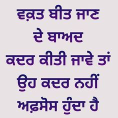 Quotes For Dp, Gurbani Quotes, Good Day Quotes, Study Quotes, Good Thoughts Quotes, True Quotes, Sikh Quotes, True Feelings Quotes, Reality Quotes