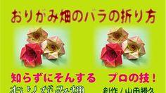 Katsuhisa Yamada おりがみ畑の作り方 - YouTube