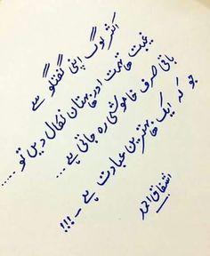 153 Best Urdu handwriting images   Urdu poetry, Urdu ...