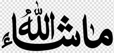 Arabic Calligraphy Design, Arabic Calligraphy Art, Arabic Art, Calligraphy Background, Islamic Art Pattern, Islamic Paintings, Islamic Wall Art, Allah Islam, Decoration
