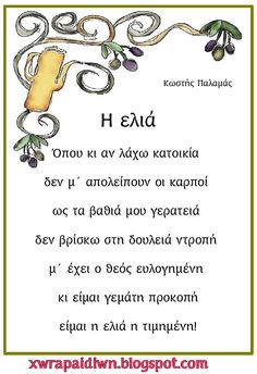 """Ταξίδι στη Χώρα...των Παιδιών!"": Η Ελιά Autumn Crafts, School Projects, Trees To Plant, Diy For Kids, Poems, Author, Education, Fall, School Stuff"