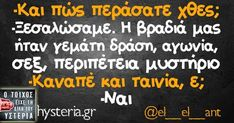Funny Greek Quotes, Just For Laughs, Favorite Quotes, Jokes, Humor, Smile, Husky Jokes, Humour, Memes