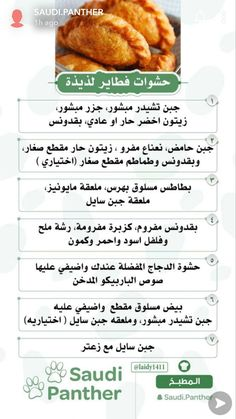 Baker Recipes, Sweets Recipes, Cooking Recipes, Healthy Recipes, Food Vids, Arabian Food, Cookout Food, Salty Foods, Food Menu
