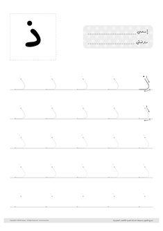 Shape Worksheets For Preschool, Shapes Worksheets, Preschool Writing, Tracing Worksheets, Alphabet Worksheets, Preschool Learning, Kindergarten Worksheets, Preschool Activities, Arabic Alphabet Letters