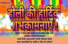 ***The Best 100 Images Happy Holi Happy Holi Wishes Images, Pictures, Photo, Quotes, Messages & Whatsapp Status**** Holi Wishes Images, Happy Holi Images, Happy Holi Quotes, Happy Holi Wishes, Happy Holi Picture, Holi Pictures, Holi Colors, Holi Celebration, Love Life Quotes