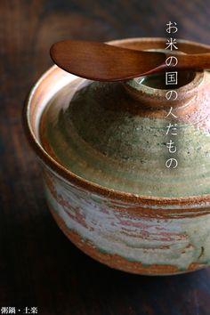 土鍋・粥鍋:和食器の愉しみ・工芸店ようび