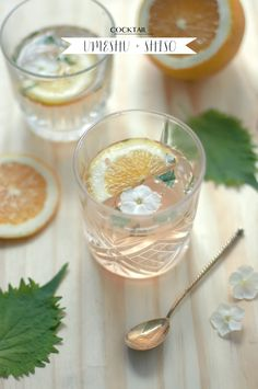 About Foood: Cocktail umeshu shiso