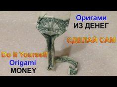 Оригами из денег. Кошка оригами. Dollar Origami.  https://www.youtube.com/watch?v=wVGwd_RJDy8