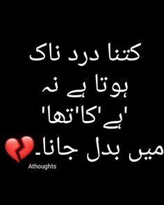 Sona♥ Cute Relationship Quotes, Cute Relationships, Jokes Quotes, Urdu Quotes, Urdu Thoughts, Truth Of Life, True Love Quotes, Life Is Like, People Quotes