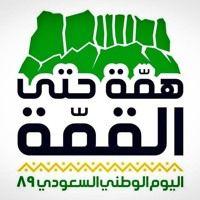 يابلادي واصلي والله معاك اداء العملاق ابوبكر سالم واصيل ابو بكر By Saudi National Day On Soundcloud Gum