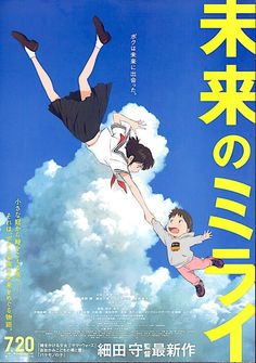 Mirai (ver. B) | Anime, Mamoru Hosoda | 2018 original print, gatefold | Japanese chirashi film poster Crispin Freeman, Mamoru Hosoda, Promo Flyer, All Poster, Movie Posters, Film Studio, Party Service, Streaming Vf, Big Hero 6