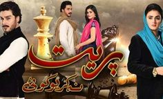 Preet Na Kariyo Koi 8 Dec 2015 on Hum TV Watch Online, Indian Dramas, Pakistani Drama, Watch Full HD Video, Full Drama, Online Watch, Watch Live