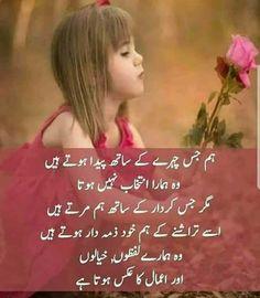 Urdu Quotes, Poetry Quotes, Urdu Poetry, Quotations, Best Quotes, Qoutes, Silent Words, Urdu Words, Poetry Feelings