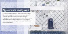Акция бренда Aquanova, декор, ванная, освещение со скидкой до 25%, Aquanova - Обновите интерьер