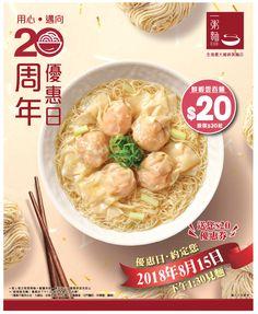 Menu Design, Ad Design, Design Ideas, Cafe Bar, Advertising Design, Print Ads, Sliders, Noodles, Food And Drink