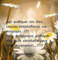 LIFEVIEW 888: Ν.Καζαντζάκης  Δεν φοβάμαι τον Θεό.... Big Words, Great Words, Jokes Quotes, Bible Quotes, Greek Beauty, Special Words, God Loves Me, Live Laugh Love, Greek Quotes