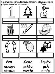 Η παρέα. 200 φύλλα εργασίας για ευρύ φάσμα δεξιοτήτων παιδιών της Πρώ… Learn Greek, Home Schooling, Taxi, Mathematics, Autism, Puzzles, Worksheets, Literature, Preschool