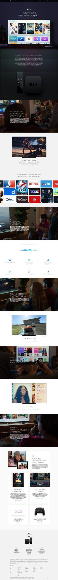 apple TV|WEBデザイナーさん必見!ランディングページのデザイン参考に(シンプル系)