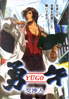 勇午 ~交渉人~ // Yugo the Negotiator