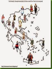 ΦΟΡ7 Greek Independence, Crafts For Kids, Arts And Crafts, Kids And Parenting, Geography, Greece, Education, History, Learning