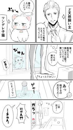 いちかわ暖 (@ichikawadan) さんの漫画 | 46作目 | ツイコミ(仮) Kawaii, Funny Cute, Detective, Twitter Sign Up, Diagram, Make It Yourself, Manga, Comics, Illustration
