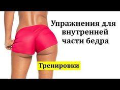 Эффективные упражнения! Всем известно, что похудеть в бедрах, довольно проблематично– избавится от лишнего жира здесь не просто! Предлагаем эффективную