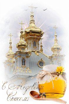 С Медовым Спасом! Birthday Greeting Message, Birthday Greetings, Happy Birthday, Holiday Gif, Gifs, Spa, Wallpaper, Illustration, Cards
