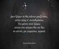 """Find and save images from the """"greek quotes"""" collection by Ζαφι Ζαχαρακη (zafi_zacharaki) on We Heart It, your everyday app to get lost in what you love. Love Quotes Funny, Smile Quotes, New Quotes, Change Quotes, Quotes For Him, Happy Quotes, Funny Life Lessons, Saving Quotes, Pillow Quotes"""