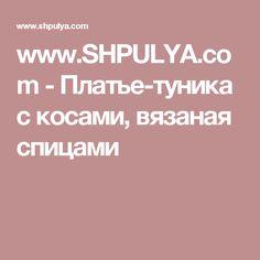 www.SHPULYA.com - Платье-туника с косами, вязаная спицами