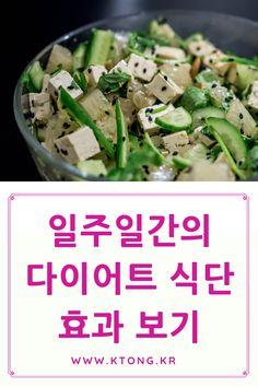 Korean Diet, Green Beans, Potato Salad, Potatoes, Vegetables, Ethnic Recipes, Tips, Exercise, Workout