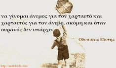 Kites Craft, Greek Culture, Literature, Spirituality, Content, Sayings, Memes, Quotes, Movie Posters