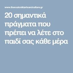 20 σημαντικά πράγματα που πρέπει να λέτε στο παιδί σας κάθε μέρα Kids Behavior, Human Behavior, Greek Language, Learning Objectives, Kids Corner, Historical Pictures, Happy Kids, Kids And Parenting, Life Lessons